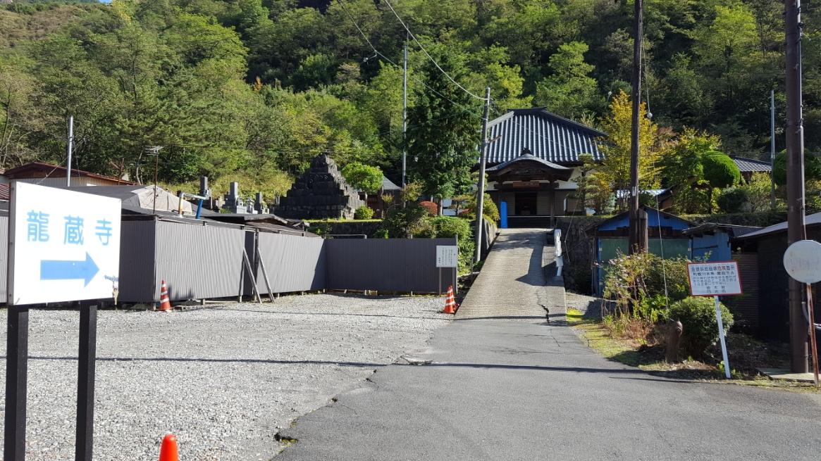 熊に恐怖を覚えながら一旦来た道を戻る途中「龍蔵寺」がありました。 ここも古いお寺でしたので後ほど特集を組みます。