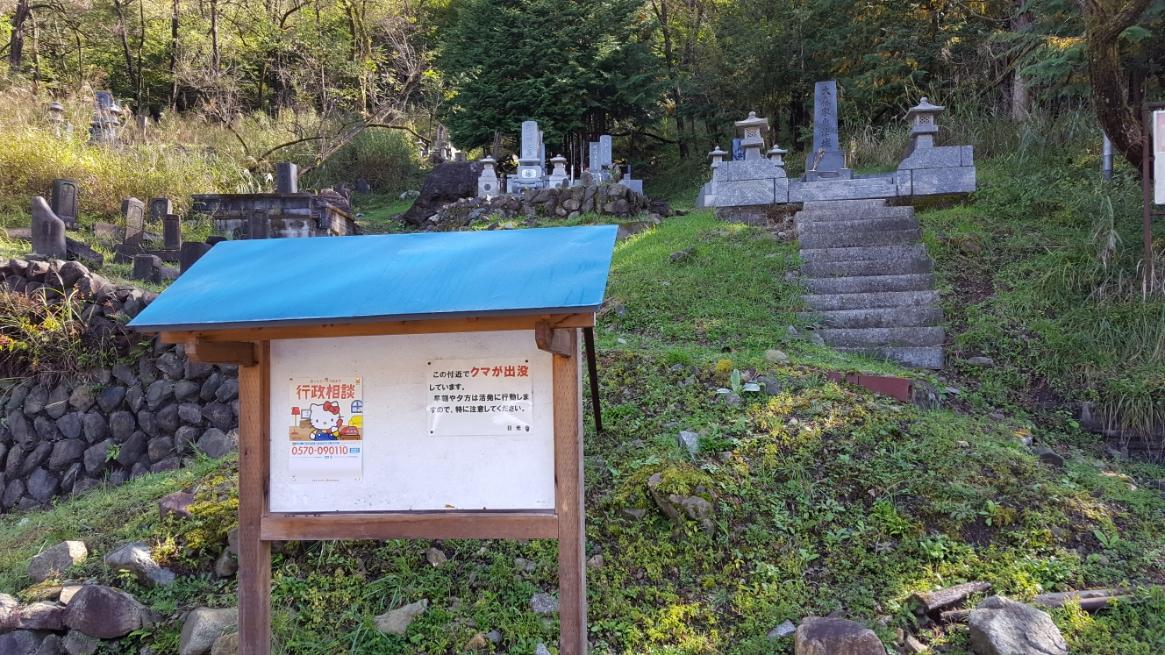 私が居る対岸の位置の側にあったお墓に、「この地で亡くなった方々は、どれぐらの割合で産業遺産による犠牲者なのだろうか?」と観ていると、前にある掲示板に「熊出没注意」の文字が!!!「えっ!こんな所まで出てくるの???」とこれからの廃墟探検に恐怖を覚えました。