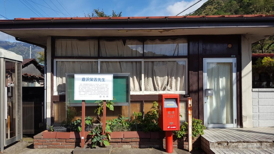 赤倉の中心地に戻ってきました。 最初に訪れた時には気づかなかったのですが、ここには、日本を代表する国語学者「倉沢栄吉」看板が設置されている事に気付きました。 「倉沢栄吉」は、この地足尾銅山の学校を卒業し郷土を代表すると書かれています。 この看板が置かれた後ろの建物が、その関係なのかはカーテンで中が見えなかったので不明です。