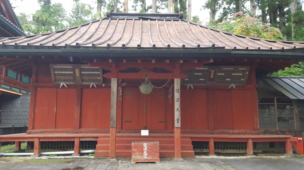 「御法天堂」は、1600年頃に創建され江戸前期に再建され輪王寺境内の建造物の中で最古のものと言われております。 もともとは、大黒天・毘沙門天・弁財天が祀られていましたが、大護摩堂に遷され安置されています。 現在のこの御堂は、一般の方に向けた護摩焚きの祈祷を行う御堂としてあります。 ちなみに「輪王寺三仏堂(本堂)」は、国家そのもの等大きな祈願を行う御堂となっており、大小分かれています。 こうった事を知って観ると、小さな御堂でも楽しく観る事が出来ますよね!