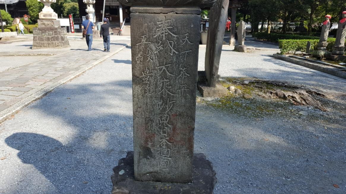 本堂前に並ぶ灯籠や石碑等を見ていると気になるものが!この石碑の文中に「天下泰平」の文字が!! これがいつ建てられたものなのか分かりませんが幕府を作った一族の氏寺にある石碑にこの文字は、なにやら期待するものがあります!!