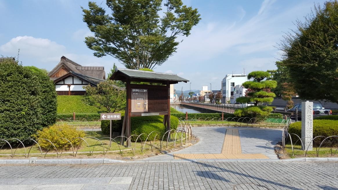 足利市一級の観光名所という事も有り、周りは非常に綺麗に整備されていました。