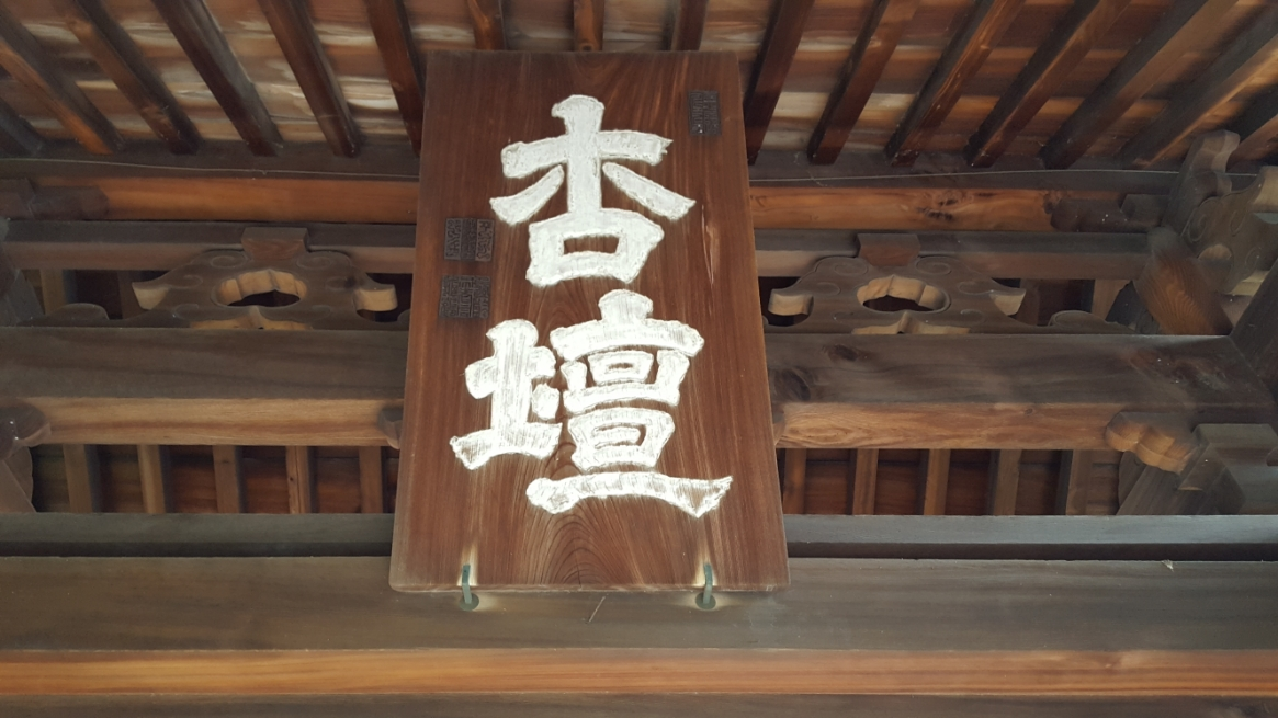 杏壇門に掛けられる扁額にある「杏壇」の字は、紀州徳川家第十代藩主徳川治宝による書です。