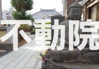 千葉県船橋市の「飯盛り大仏」が祀られる『不動院』を徹底解説!!