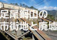 【写真で観る】自転車で巡る『足尾銅山』の市街地と廃墟群の旅!!