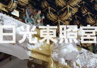 """『徳川家康』を祀る絢爛豪華な大神宮""""日光東照宮""""を徹底解説!!"""