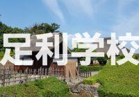 戦国時代に世界にも知られた日本最古の大学『足利学校』を解説!!