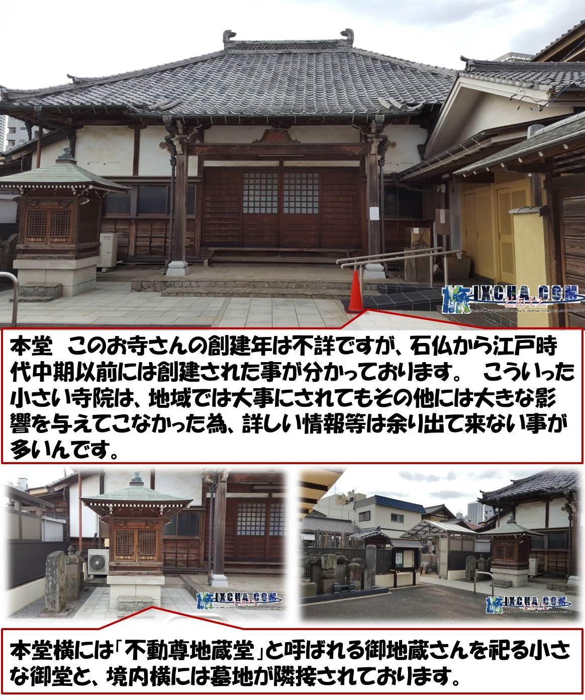 本堂 このお寺さんの創建年は不詳ですが、石仏から江戸時代中期以前には創建された事が分かっております。 こういった小さい寺院は、地域では大事にされてもその他には大きな影響を与えてこなかった為、詳しい情報等は余り出て来ない事が多いんです。 本堂横には「不動尊地蔵堂」と呼ばれる御地蔵さんを祀る小さな御堂と、境内横には墓地が隣接されております。