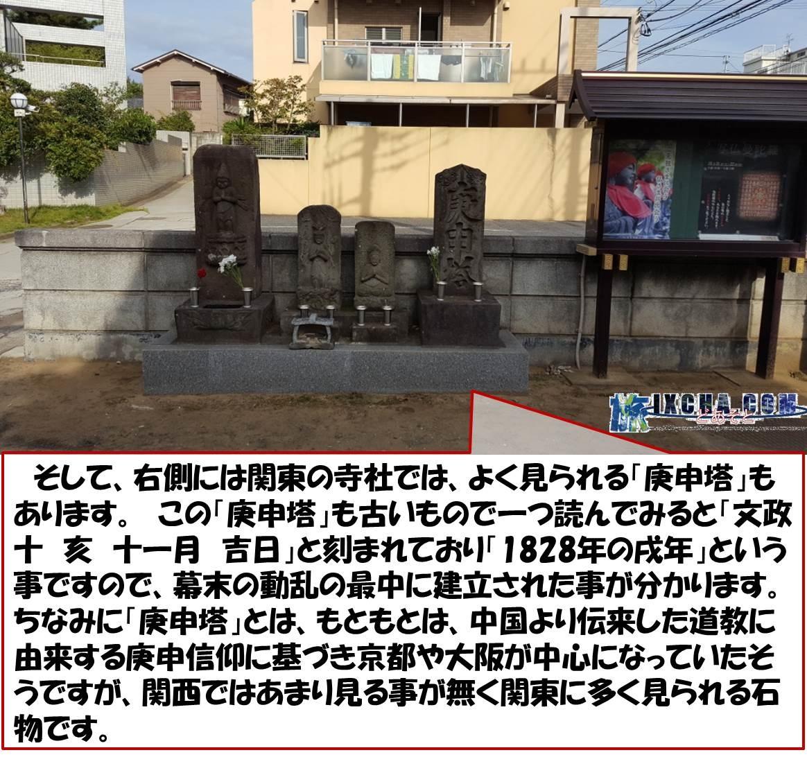 そして、右側には関東の寺社では、よく見られる「庚申塔」もあります。 この「庚申塔」も古いもので一つ読んでみると「文政十 亥 十一月 吉日」と刻まれており「1828年の戌年」という事ですので、幕末の動乱の最中に建立された事が分かります。 ちなみに「庚申塔」とは、もともとは、中国より伝来した道教に由来する庚申信仰に基づき京都や大阪が中心になっていたそうですが、関西ではあまり見る事が無く関東に多く見られる石物です。