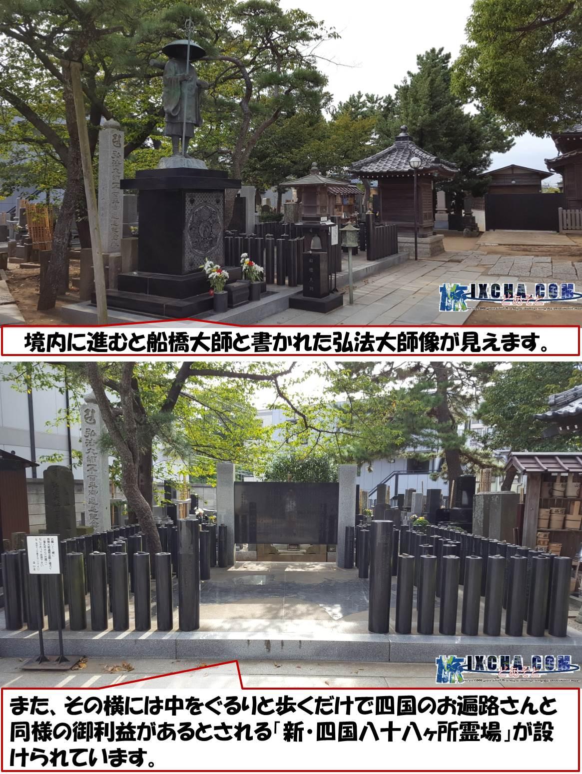 境内に進むと船橋大師と書かれた弘法大師像が見えます。 また、その横には中をぐるりと歩くだけで四国のお遍路さんと同様の御利益があるとされる「新・四国八十八ヶ所霊場」が設けられています。
