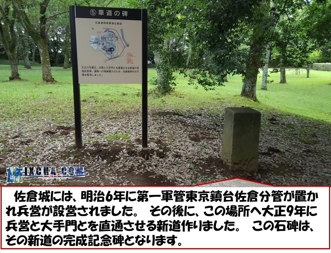 佐倉城には、明治6年に第一軍管東京鎮台佐倉分管が置かれ兵営が設営されました。 その後に、この場所へ大正9年に兵営と大手門とを直通させる新道作りました。 この石碑は、その新道の完成記念碑となります。