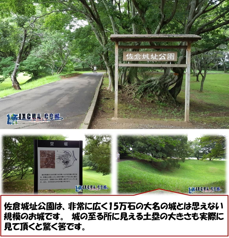 佐倉城址公園は、非常に広く15万石の大名の城とは思えない規模のお城です。 城の至る所に見える土塁の大きさも実際に見て頂くと驚く筈です。