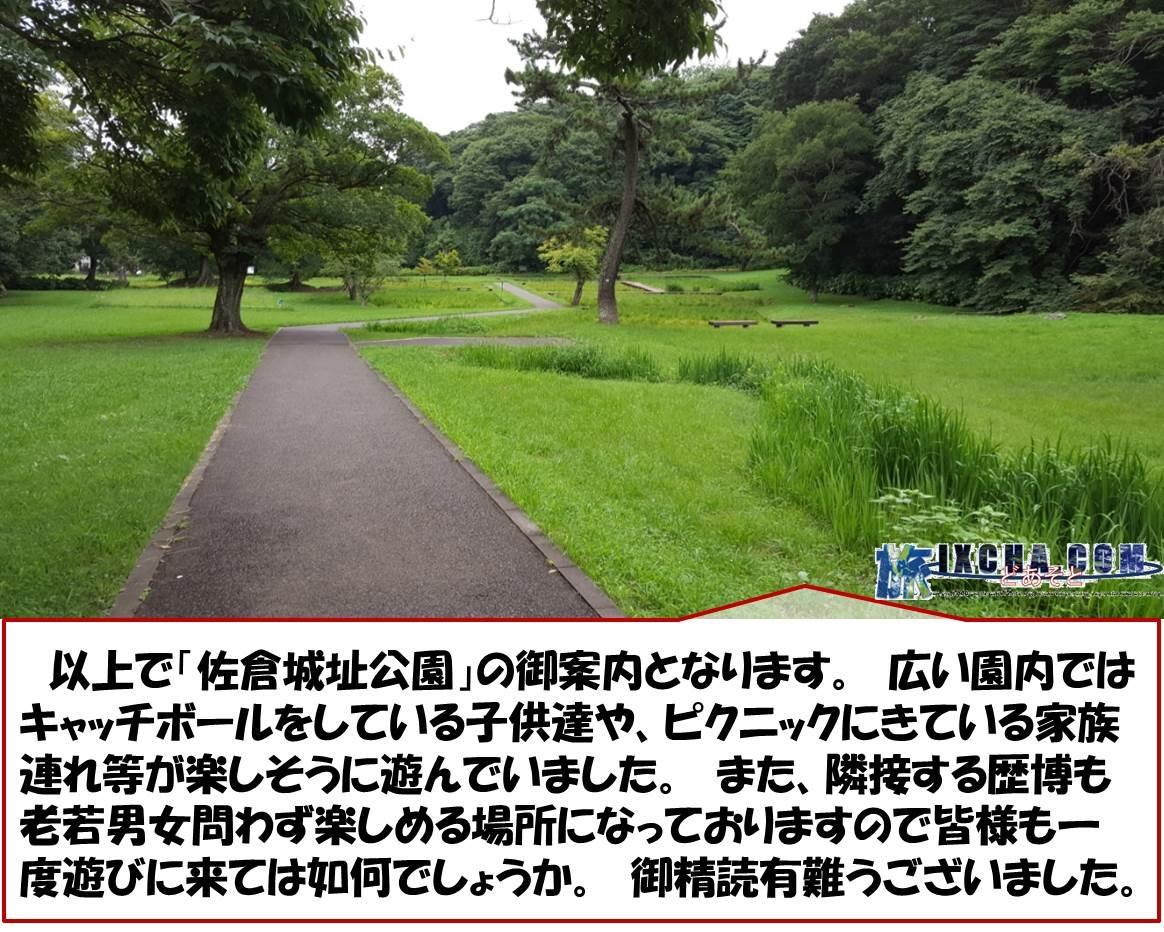 以上で「佐倉城址公園」の御案内となります。 広い園内ではキャッチボールをしている子供達や、ピクニックにきている家族連れ等が楽しそうに遊んでいました。 また、隣接する歴博も老若男女問わず楽しめる場所になっておりますので皆様も一度遊びに来ては如何でしょうか。 御精読有難うございました。