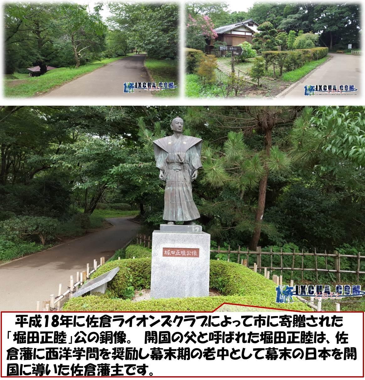 平成18年に佐倉ライオンズクラブによって市に寄贈された「堀田正睦」公の銅像。 開国の父と呼ばれた堀田正睦は、佐倉藩に西洋学問を奨励し幕末期の老中として幕末の日本を開国に導いた佐倉藩主です。