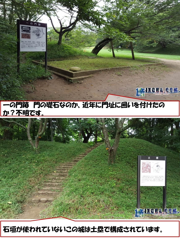一の門跡 門の礎石なのか、近年に門址に囲いを付けたのか?不明です。 石垣が使われていないこの城は土塁で構成されています。