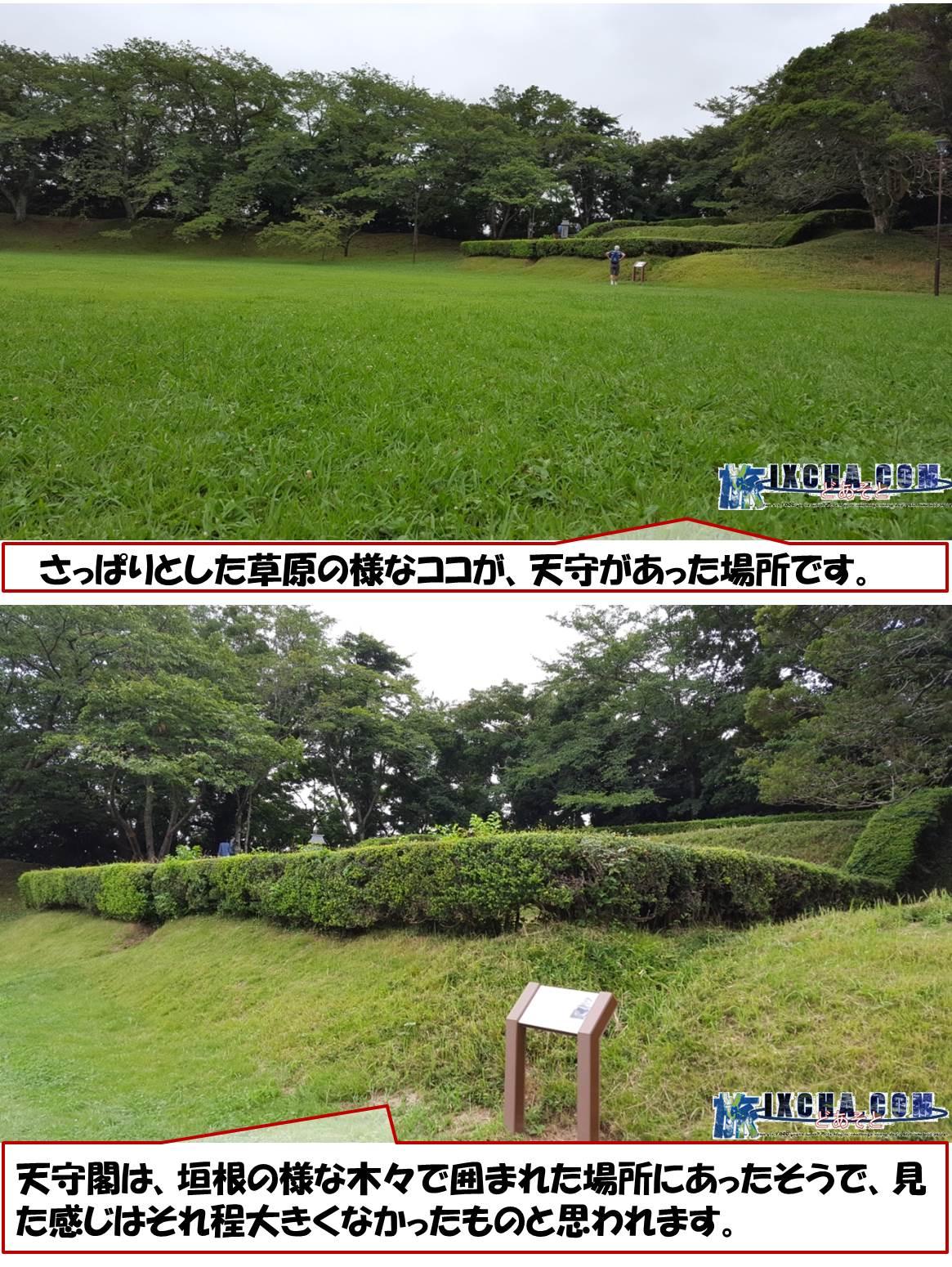 さっぱりとした草原の様なココが、天守があった場所です。 天守閣は、垣根の様な木々で囲まれた場所にあったそうで、見た感じはそれ程大きくなかったものと思われます。