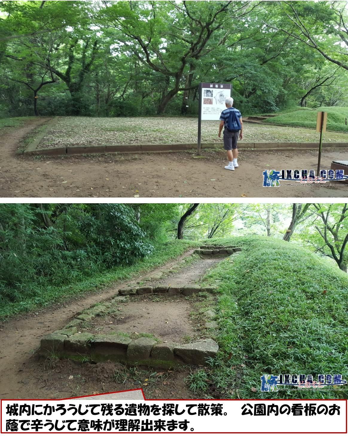 城内にかろうじて残る遺物を探して散策。 公園内の看板のお蔭で辛うじて意味が理解出来ます。