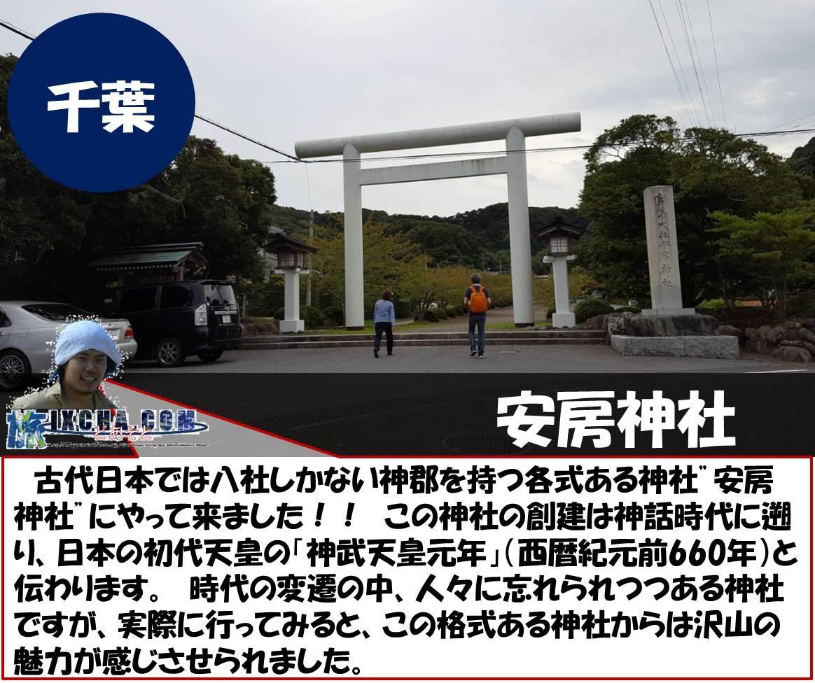 """千葉 安房神社 古代日本では八社しかない神郡を持つ各式ある神社""""安房神社""""にやって来ました!! この神社の創建は神話時代に遡り、日本の初代天皇の「神武天皇元年」(西暦紀元前660年)と伝わります。 時代の変遷の中、人々に忘れられつつある神社ですが、実際に行ってみると、この格式ある神社からは沢山の魅力が感じさせられました。"""