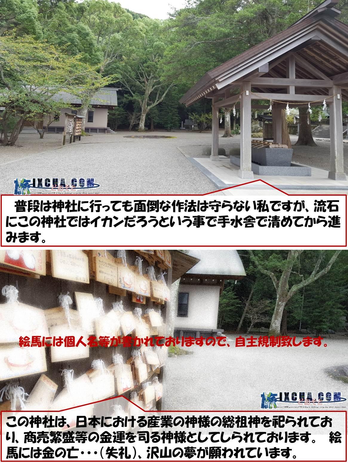 普段は神社に行っても面倒な作法は守らない私ですが、流石にこの神社ではイカンだろうという事で手水舎で清めてから進みます。  この神社は、日本における産業の神様の総祖神を祀られており、商売繁盛等の金運を司る神様としてしられております。 沢山の絵馬には金の亡・・・(失礼)、沢山の夢が願われています。