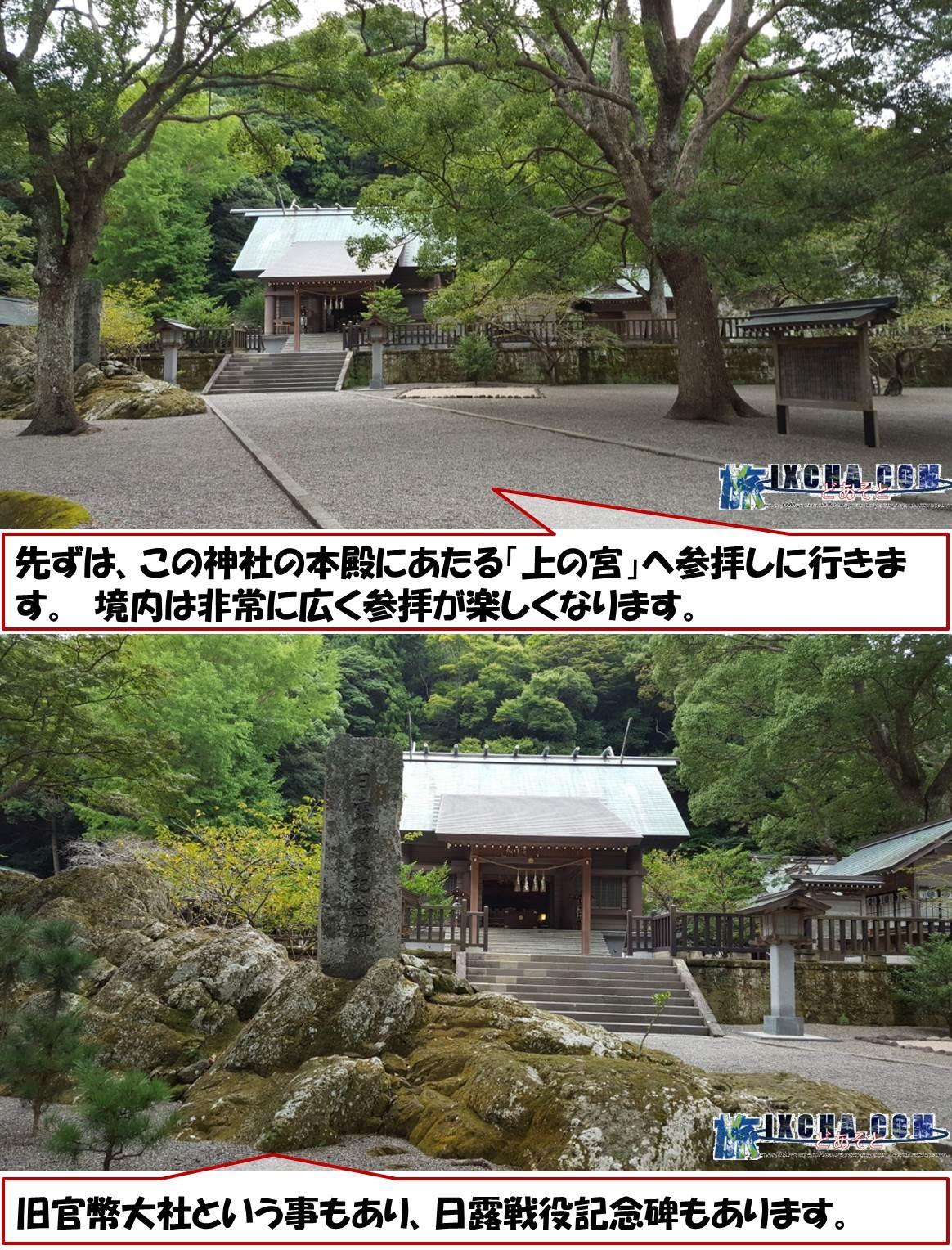 先ずは、この神社の本殿にあたる「上の宮」へ参拝しに行きます。 境内は非常に広く参拝が楽しくなります。 旧官幣大社という事もあり、日露戦役記念碑もあります。