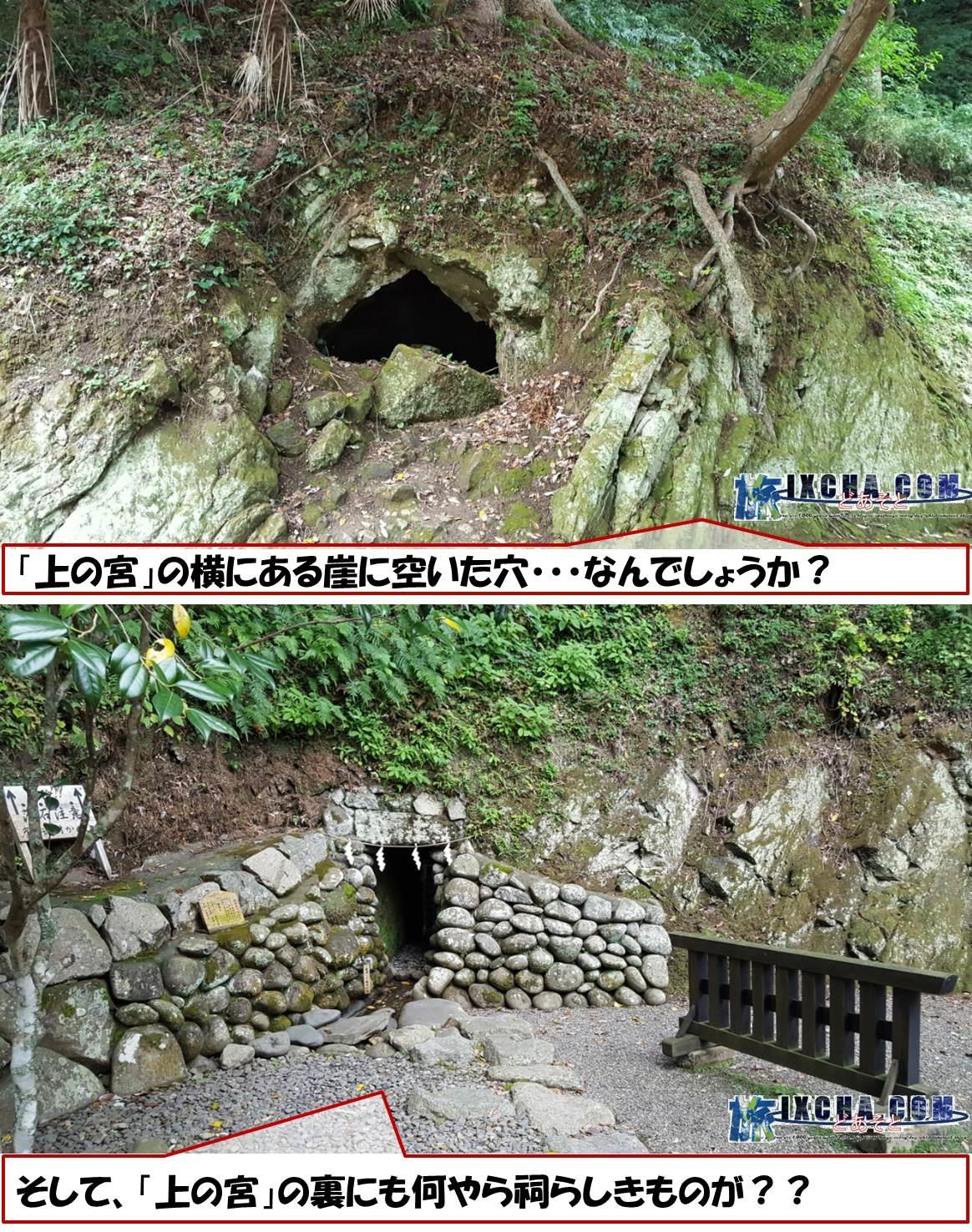 「上の宮」の横にある崖に空いた穴・・・なんでしょう?気になります。 そして、「上の宮」の裏にも何やら祠らしきものが??