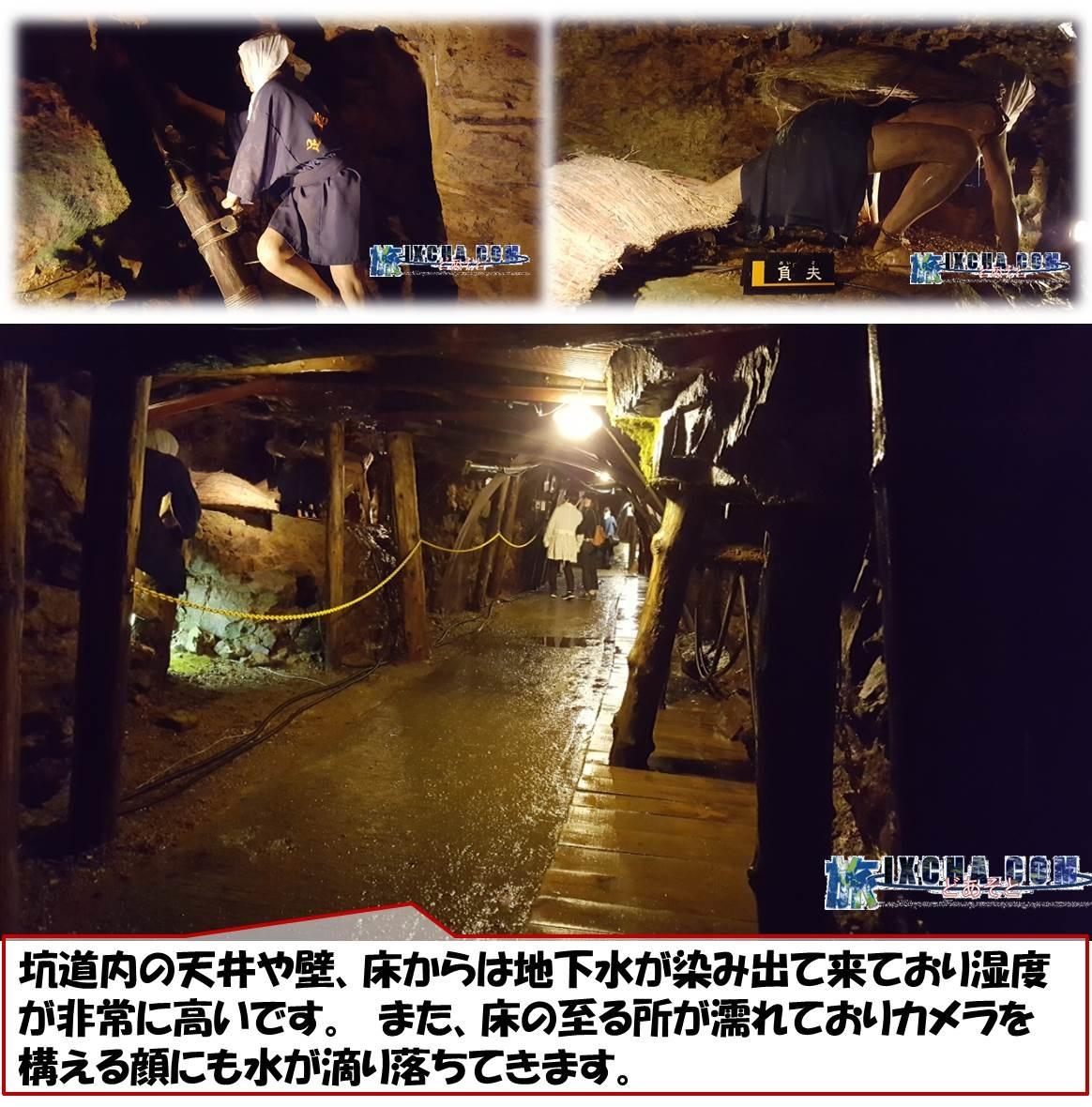 坑道内の天井や壁、床からは地下水が染み出て来ており湿度が非常に高いです。 また、床の至る所が濡れておりカメラを構える顔にも水が滴り落ちてきます。