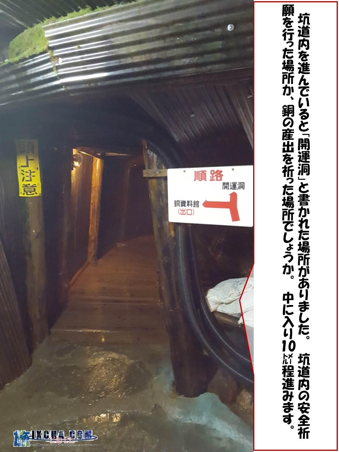 坑道内を進んでいると「開運洞」と書かれた場所がありました。 坑道内の安全祈願を行った場所か、銅の産出を祈った場所でしょうか。 中に入り10㍍程進みます。