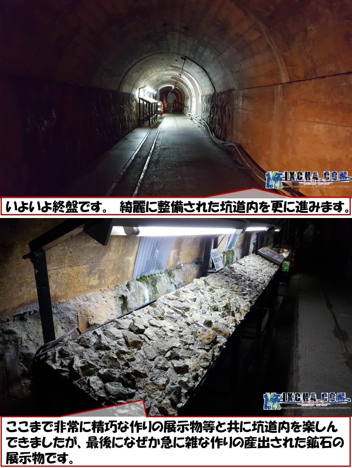 そして、いよいよ終盤です。 綺麗に整備された坑道内を更に進みます。 ここまで非常に精巧な作りの展示物等と共に坑道内を楽しんできましたが、最後になぜか急に雑な作りの産出された鉱石の展示物です。