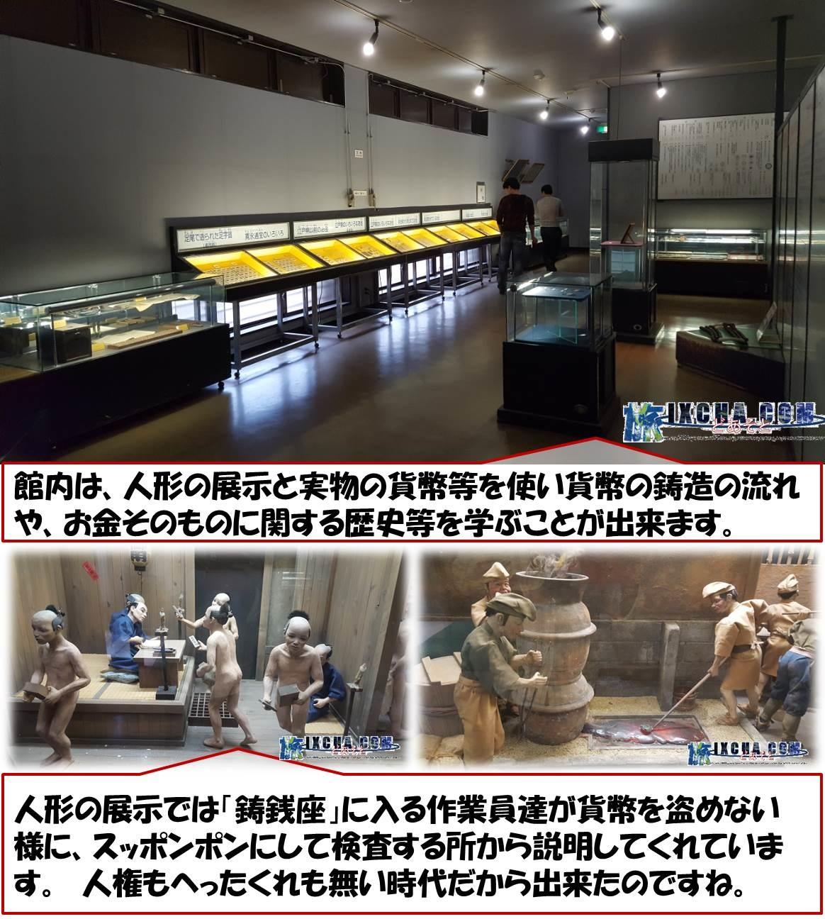 館内は、人形の展示と実物の貨幣等を使い貨幣の鋳造の流れや、お金そのものに関する歴史等を学ぶことが出来ます。 人形の展示では「鋳銭座」に入る作業員達が貨幣を盗めない様に、スッポンポンにして検査する所から説明してくれています。 人権もへったくれも無い時代だから出来たのですね。