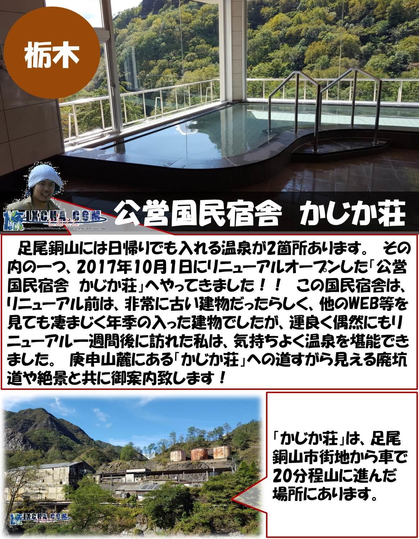 栃木 公営国民宿舎 かじか荘 足尾銅山には日帰りでも入れる温泉が2箇所あります。 その内の一つ、2017年10月1日にリニューアルオープンした「公営国民宿舎 かじか荘」へやってきました!! この国民宿舎は、リニューアル前は、非常に古い建物だったらしく、他のWEB等を見ても凄まじく年季の入った建物でしたが、運良く偶然にもリニューアル一週間後に訪れた私は、気持ちよく温泉を堪能できました。 庚申山麓にある「かじか荘」への道すがら見える廃坑道や絶景と共に御案内致します! 「かじか荘」は、足尾銅山市街地から車で20分程山に進んだ場所にあります。