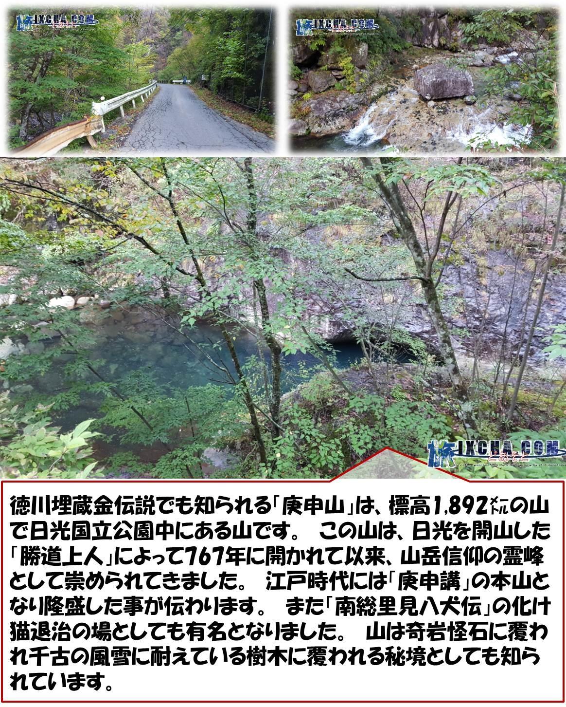 徳川埋蔵金伝説でも知られる「庚申山」は、標高1,892㍍の山で日光国立公園中にある山です。 この山は、日光を開山した「勝道上人」によって767年に開かれて以来、山岳信仰の霊峰として崇められてきました。 江戸時代には「庚申講」の本山となり隆盛した事が伝わります。 また「南総里見八犬伝」の化け猫退治の場としても有名となりました。 山は奇岩怪石に覆われ千古の風雪に耐えている樹木に覆われる秘境としても知られています。