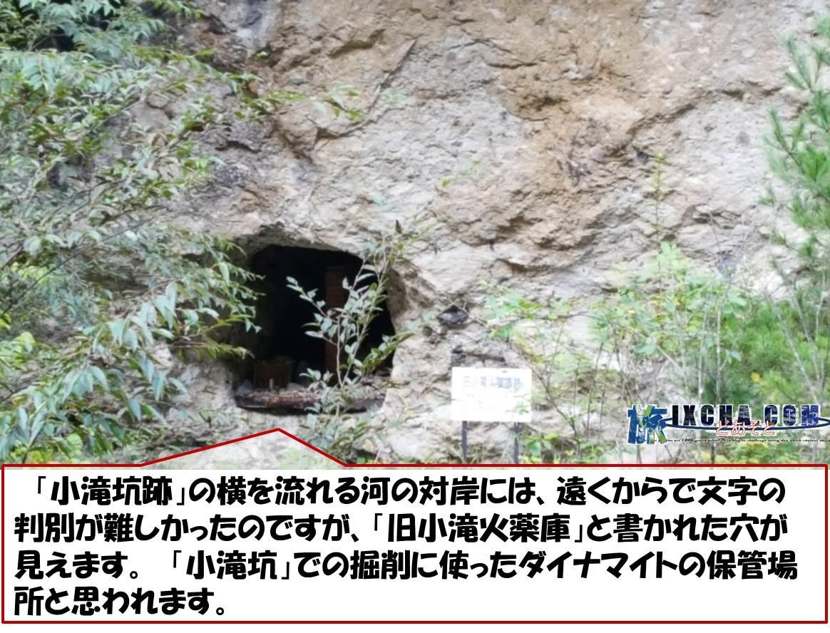 「小滝坑跡」の横を流れる河の対岸には、遠くからで文字の判別が難しかったのですが、「旧小滝火薬庫」と書かれた穴が見えます。 「小滝坑」での掘削に使ったダイナマイトの保管場所と思われます。