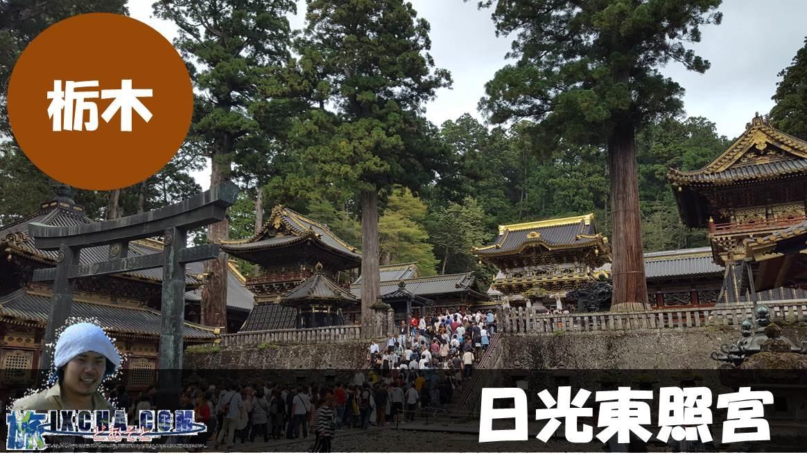 """栃木県日光市にある「徳川家康」を神として祀る大神宮""""日光東照宮""""にやってきました!! この神社に祀られる「徳川家康」は戦乱の世を治め元和2年(1616年)に亡くなりました。 亡骸は家康の遺言「遺体は駿河国の久能山に葬り、江戸の増上寺で葬儀を行い、三河国の大樹寺に位牌を納め、一周忌が過ぎて後、下野の日光山に小堂を建てて勧請せよ、関八州の鎮守になろう」に従い、静岡にある「久能山」に神葬され、1年後の元和3年(1617年)に当時は「東照社」であるこの神社に遺骸?魂?が移されました。  尚、現在の豪勢な社殿等は三代将軍「徳川家光」によって寛永13年(1636年)に造替されたもので、その後の正保2年(1645年)に朝廷より「宮号」を賜り、名称も「日光東照宮」となりました。 この大神宮の豪華さは圧巻で、江戸時代には朝鮮通信使も招いており日本の国威を知らしめる等、政治にも使われてきました。 そんな「日光東照宮」をまたもや大量の画像で御案内致します!!"""