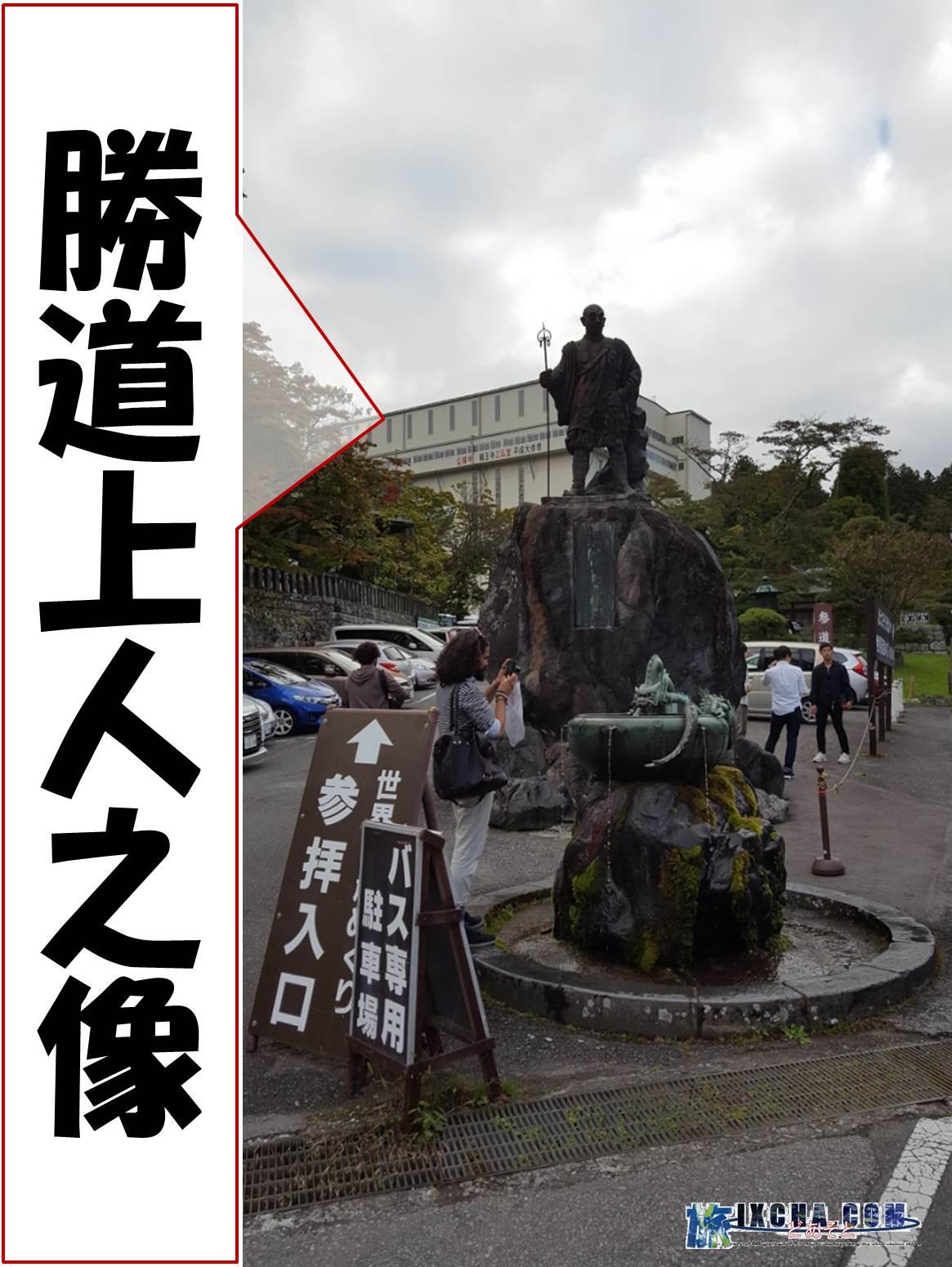 勝道上人之像 日光東照宮への入り口になる駐車場前に建てられた「勝道上人之像」方面に歩いて進みます。 やたらと帰宅間際の外人さん達が必死に撮影していましたが、恐らく誰なのかを分からず撮影しているんだと思います。 ちなみに、「勝道上人」は、奈良時代後期から平安時代初期の僧侶で、日光東照宮に家康を祀る約800年前に日光を開山した事で知られています。