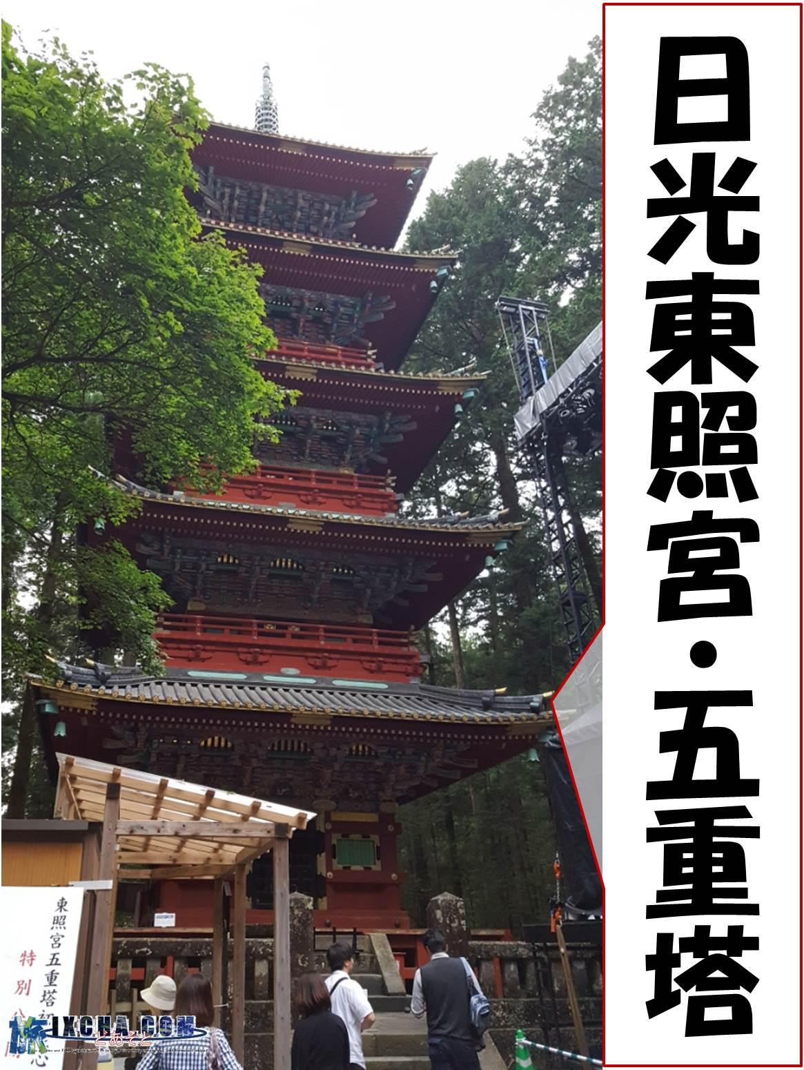 日光東照宮の境内に入って最初に目にはいる五重塔に向かいます‼日光東照宮・五重塔 この五重塔は、徳川家譜代の臣「酒井忠勝」によって慶安3年(1615年)に創建された塔で、文化12年(1815年)に落雷で1度焼失しています。 それから3年後の文政元年(1818年)に子孫で十代藩主・酒井忠進によって再建されたものです。 高さは36㍍程あり、塔の真ん中を通る懸垂式の心柱は、当時の優れた免震技術とも言われスカイツリーにも技術が応用されたと言われます。 地面から10㎝の高さにぶら下がっているのが床下の隙間から見学する事が出来ます。