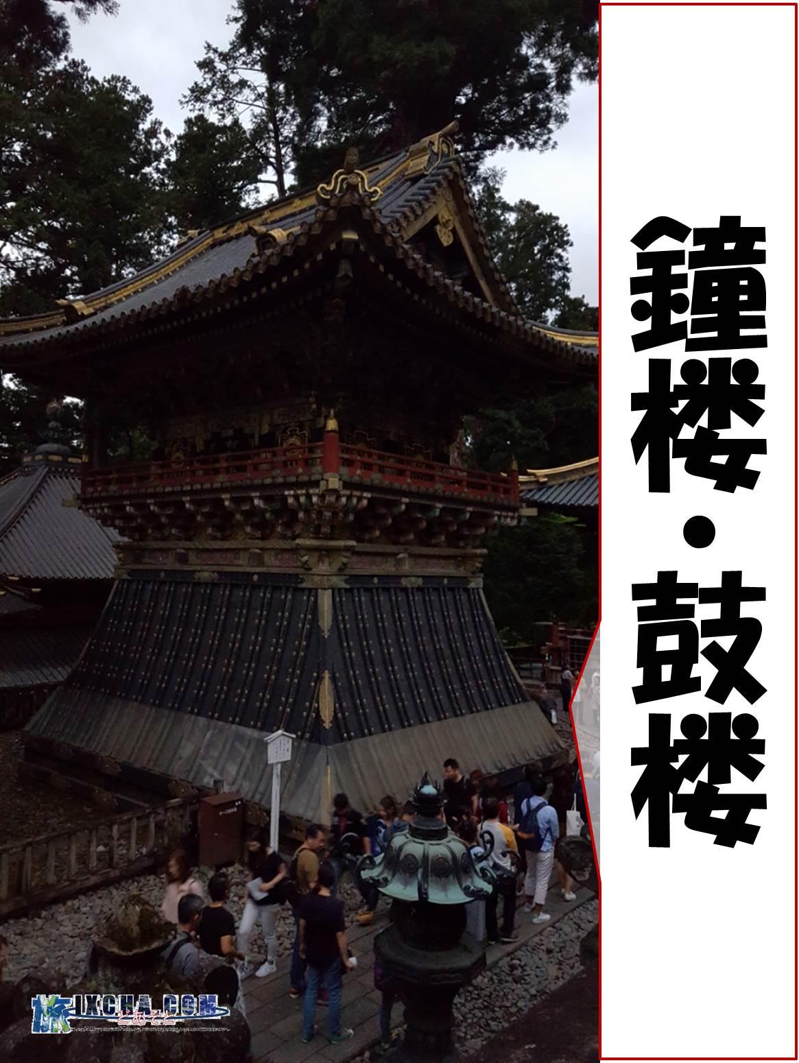 鐘楼・鼓楼 陽明門の左右にある「鐘楼・鼓楼」は、対となる形が特徴で、双方とも見事な装飾が見応えがある建造物です。 この写真は、「鼓楼」で、一見すると「鐘楼・鼓楼」は同じものにも見受けられますが、鼓楼にはある38体の彫刻に対し、鐘楼には78体の彫刻があり、鐘楼の方が格式が高い事が分かります。 この建造物の役割は、鐘楼には釣鐘が、鼓楼には太鼓が治められており、時刻を知らせたり、緊急時の警報等を行っていました。 両楼とも国の重要文化財に指定されるものです。