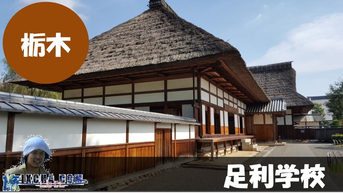 """栃木県足利市にある""""足利学校""""にやってきました! 足利学校の創建年は諸説あり論争になっておりますが、平安時代初期、もしくは鎌倉時代と伝わる日本で初めての大学です。 室町時代から戦国時代にかけて、関東における最高学府としてもしられます。 昔は、最高学府としての地位を不動のものとする程の権勢を誇る学校でしたが、江戸時代迄には廃れ明治時代には建物があるだけで組織は存在せず、明治5年に廃校となっておりました。 平成に入り復元され公開されています。"""