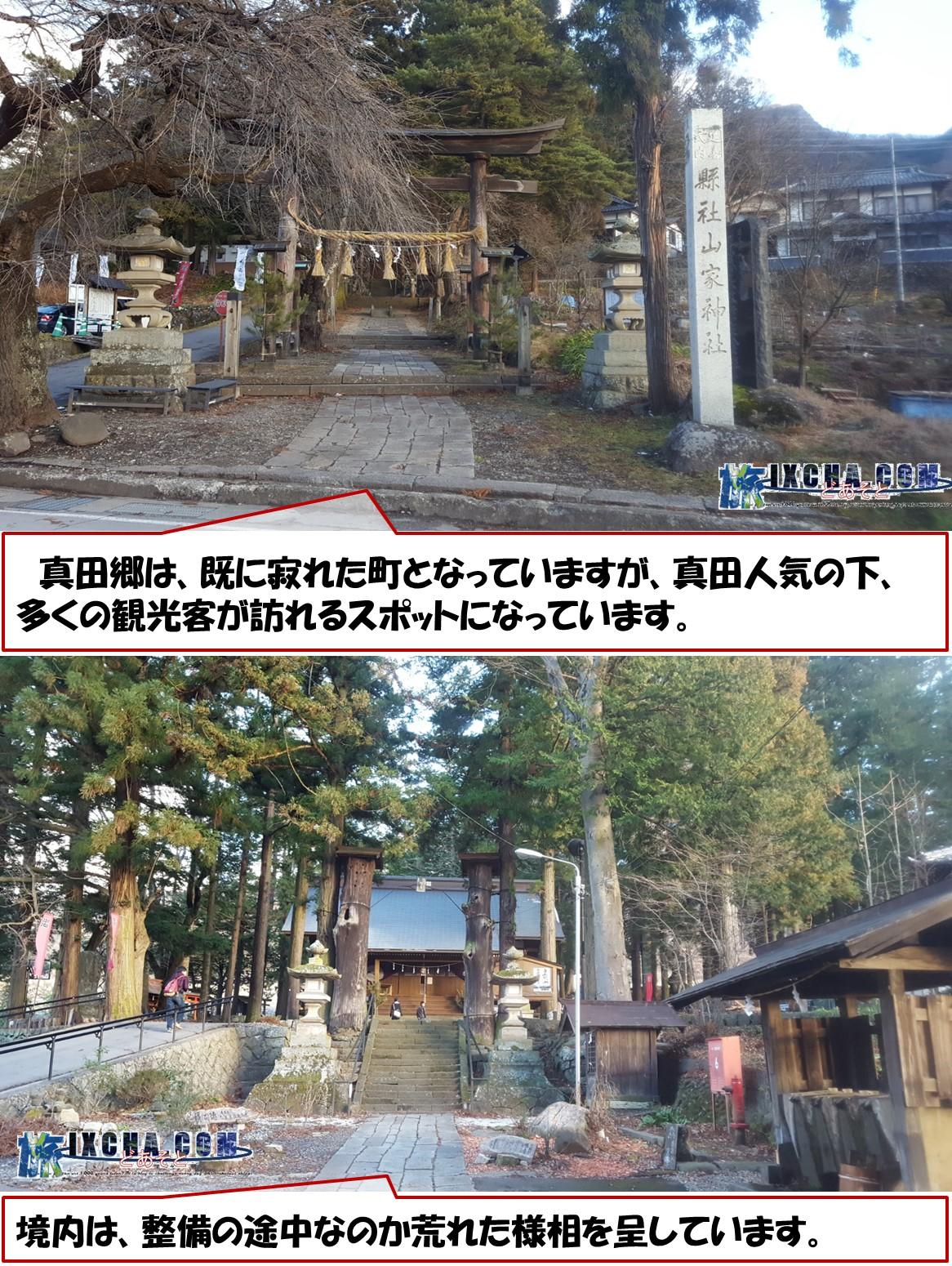 真田郷は、既に寂れた町となっていますが、真田人気の下、多くの観光客が訪れるスポットになっています。 境内は、整備の途中なのか荒れた様相を呈しています。
