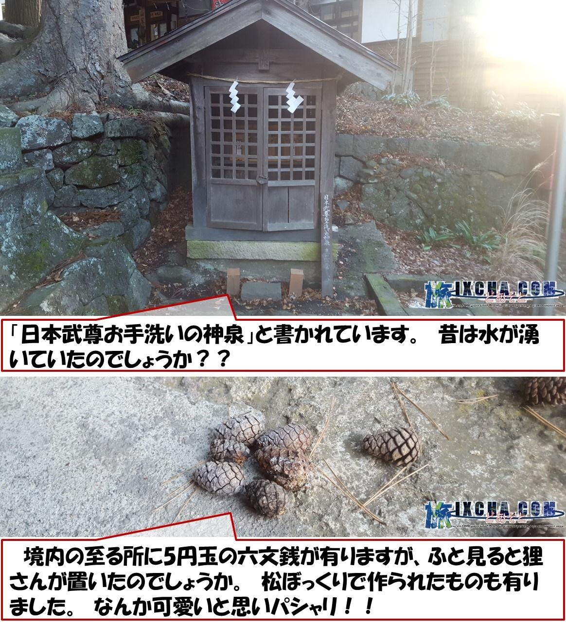 「日本武尊お手洗いの神泉」と書かれています。 昔は水が湧いていたのでしょうか?? 境内の至る所に5円玉の六文銭が有りますが、ふと見ると狸さんが置いたのでしょうか。 松ぼっくりで作られたものも有りました。 なんか可愛いと思いパシャリ!!