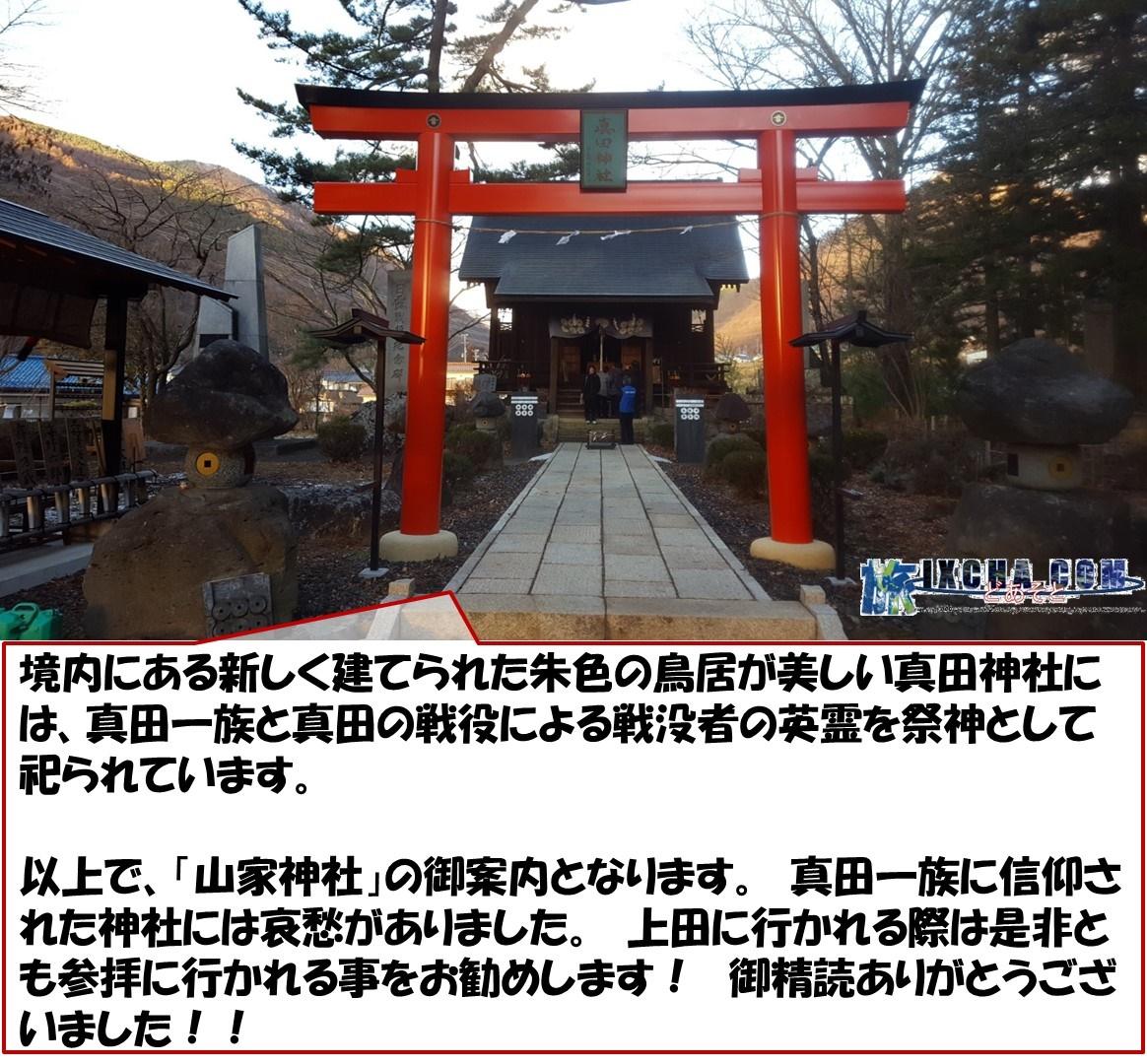 境内にある新しく建てられた朱色の鳥居が美しい真田神社には、真田一族と真田の戦役による戦没者の英霊を祭神として祀られています。 以上で、「山家神社」の御案内となります。 真田一族に信仰された神社には哀愁がありました。 上田に行かれる際は是非とも参拝に行かれる事をお勧めします! 御精読ありがとうございました!!