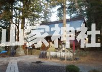 真田郷にある戦国武将・真田幸村に縁深い『山家神社』を徹底解説!