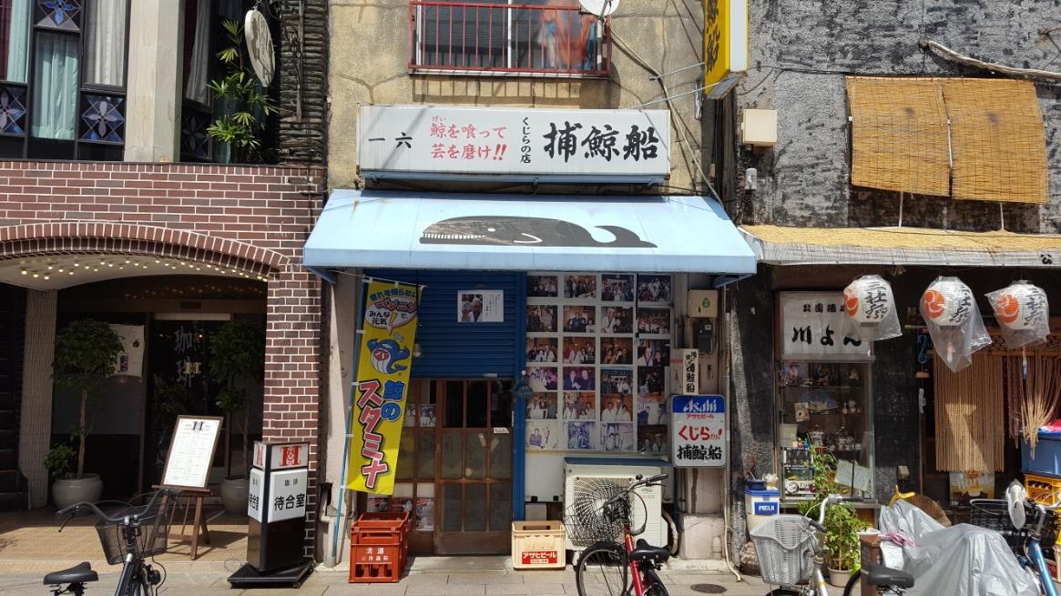 また、店主が名物の鯨料理専門店「捕鯨船」も真側にあります!