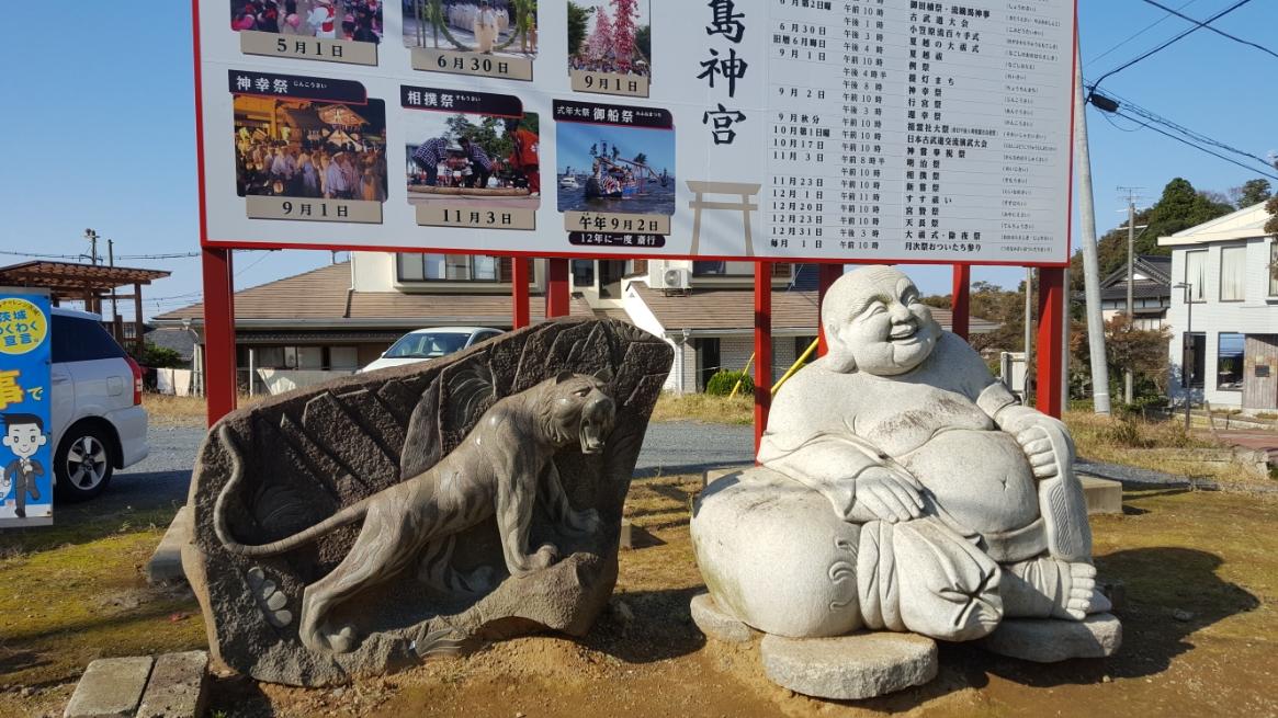 参道の途中には、「鹿島神宮」の案内板と、なんとも有り難い布袋様?の石像が安置?放置?されていました。