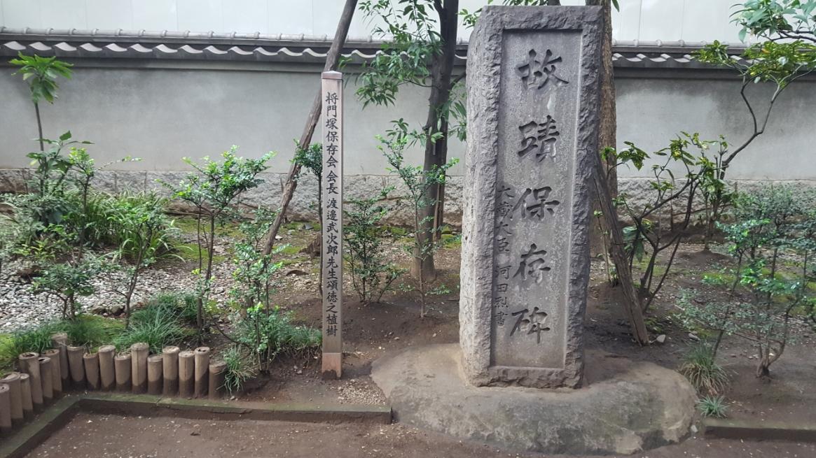 幾度となく破壊と再建を繰り返された「将門の首塚」を保存すべく、組織された保存会の碑があります。 彼らが居る限り今後この塚が破壊される事は無いでしょう。