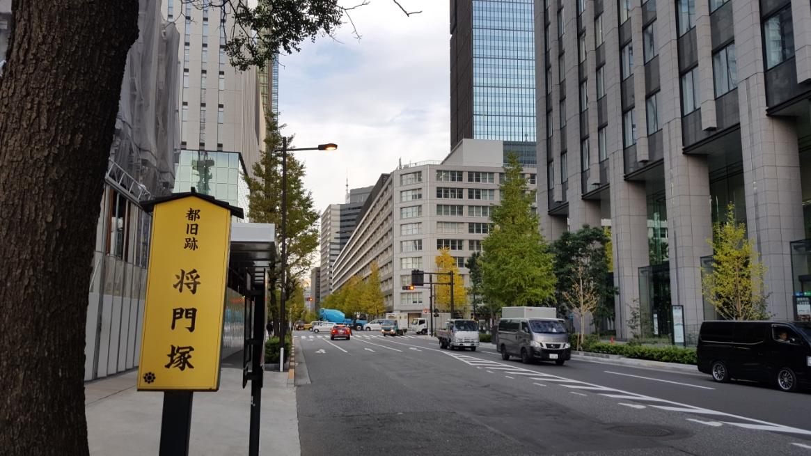 そして、右手には東京駅が直ぐ側にあり高層ビルが林立している一等地にあります。 調べた所によると都心の一等地という事もあり、これまでに幾度も撤去されたり破壊されてきたそうですが、その度に祟りをなし元に戻されてきた歴史があるそうです。 有名なところでは戦前に大蔵省の建物が首塚の上に作られたが、役人が次々と足を負傷したそうで、その時も平将門を足下にした祟りだと言われたそうです。 しかし、祟りはそれに留まらず大蔵省の建築に関係したその時の大蔵大臣を始め、現職の職員十数名が謎の死を遂げたそうです。 ここに至り、昭和二年に鎮魂碑を建立し祟りを納めたとあります。 ここで祟りが終われば都心の一等地の有効利用がされたと思われますが、日本が太平洋戦争に負け進駐したGHQによってこの場所を更地にし駐車場にしようとしましたが、整地作業に携わった米軍のブルドーザーが横転し、またもこの地で死者を出してしまいました。 そして、やはり何かある。・・・・という事が判明し、供養塔として整備され今日に至ったそうです。