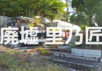【写真で観る】栃木県佐野市にある不思議な廃墟「匠乃里」を徹底解説!!