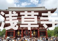推古朝時代創建の日本を代表する観光名所『浅草寺』を徹底解説!!