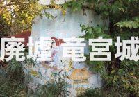 茨城県鉾田市にある奇天烈な廃墟「竜宮城」の現在の姿を徹底解説!