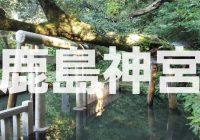 古来より武門による信仰される日本を代表する「鹿島神宮」とは!?