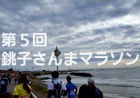準備不足なド素人が挑む「第5回銚子さんまマラソン」を徹底解説!